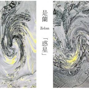 是蘭 Zelan 個展 Mixed Media Works「惑星 The Planet」