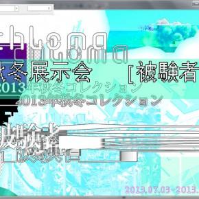 chloma 2013年秋冬コレクション展示会