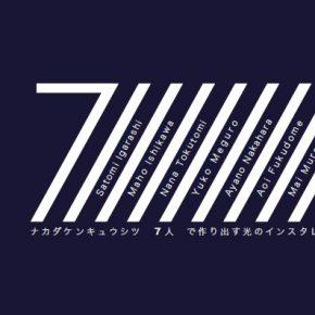 スキマ展 昭和女子大学 ナカダケンキュウシツ